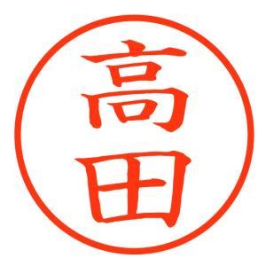 「高田」スマート印鑑 世界最薄の携帯印鑑 100-0076|tokushu-sozai
