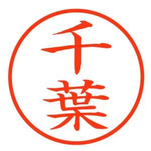 「千葉」スマート印鑑 世界最薄の携帯印鑑 100-0086|tokushu-sozai