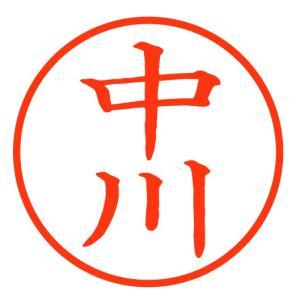 「中川」スマート印鑑 世界最薄の携帯印鑑 100-0050|tokushu-sozai