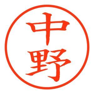 「中野」スマート印鑑 世界最薄の携帯印鑑 100-0051|tokushu-sozai