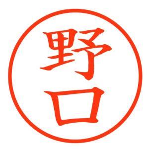 「野口」スマート印鑑 世界最薄の携帯印鑑 100-0097|tokushu-sozai