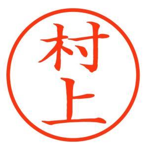 「村上」スマート印鑑 世界最薄の携帯印鑑 100-0035|tokushu-sozai
