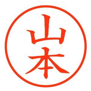 「山本」スマート印鑑 世界最薄の携帯印鑑 100-0007|tokushu-sozai