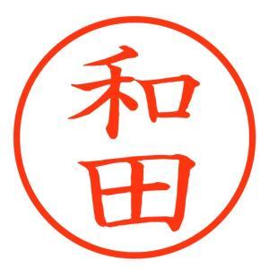 「和田」スマート印鑑 世界最薄の携帯印鑑 100-0058|tokushu-sozai