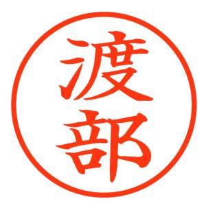 「渡部」スマート印鑑 世界最薄の携帯印鑑 100-0092|tokushu-sozai