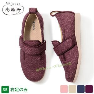 介護シューズ あゆみシューズ 公式 介護靴 ダブルマジック2 雅(3E) 1027 片方(右)販売 ...