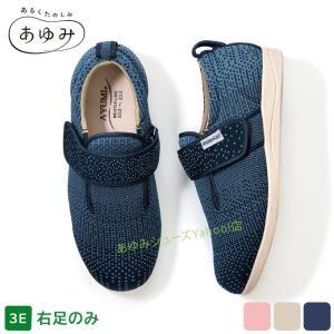 介護シューズ あゆみシューズ 公式 介護靴 ダブルマジック3 ニット 3E 1107 片方(右)販売...