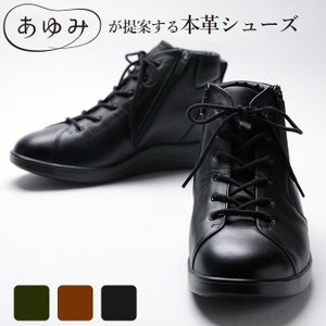あゆみシューズ 公式 本革シューズ AGW-003 日本人の足のために作られた履きやすく歩きやすい革...