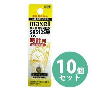 maxell(マクセル)時計用ボタン電池 SR512SW 1BT A 10個