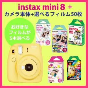 富士フィルム(フジフィルム)チェキinstax mini8+ プラス チェキカメラ本体1台+フィルム【50枚】が選べる♪(可愛いセット)|tokutokutokiwa