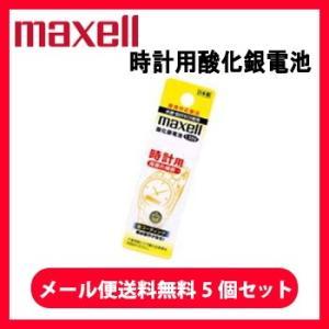 【メール便】maxellマクセル 時計用電池 SR626SW SR621SW SR936など【お好きな5個を選べる♪】 tokutokutokiwa
