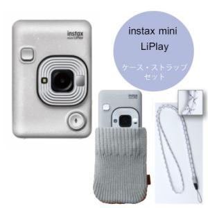 富士フィルム instax mini LiPlay チェキリプレイ ストーンホワイト 別売ショルダー...