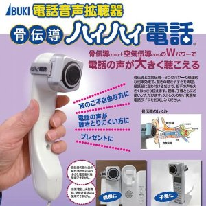 【あすつく】伊吹電子 電話音声拡聴器 骨伝導ハイハイ電話 受話器に取り付けるだけ|tokutokutokiwa