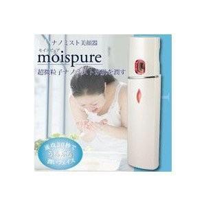 macros(マクロス)【Ufurl】ナノミスト美顔器 moispure(モイスピュア)MCE-3417|tokutokutokiwa