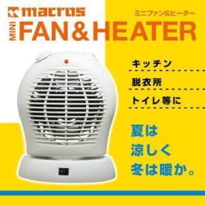 macros マクロス ミニファン&ヒーター MCE-3710 tokutokutokiwa