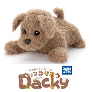 送料無料!!タカラトミーアーツ ヒーリングパートナー 犬型ペットロボット もっとおりこうダッキー 贈...