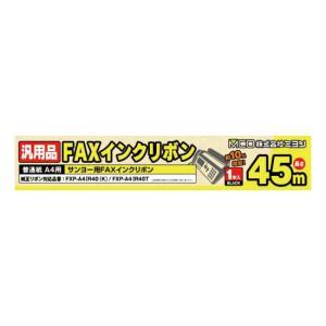 ミヨシ 汎用FAXインクリボン サンヨー FXP-A4IR40対応 MCO FXC45SA-1 tokutokutokiwa