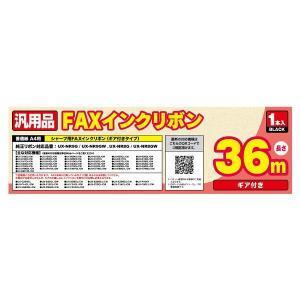 ミヨシ 汎用FAXインクリボン シャープ UX-NR8G対応 MCO FXS36SH-1【お取り寄せ】|tokutokutokiwa