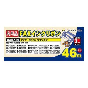ミヨシ 汎用FAXインクリボン ブラザー PC-551対応 3本入り MCO FXS46BR-3|tokutokutokiwa