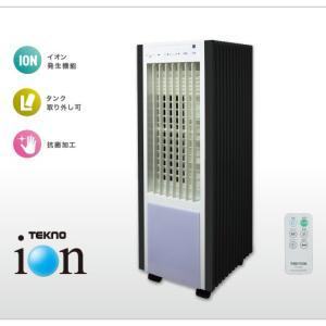 【あすつく】テクノス テクノイオン搭載リモコン冷風扇風機 TEKNOS TCI-050|tokutokutokiwa
