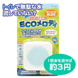 【あすつく】スマイルキッズ トイレの音消しECOメロディー SMILE KIDS ATO-3201 ボタン式流水音発生器 tokutokutokiwa