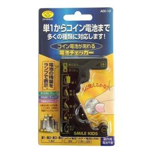 【ポスト投函便 送料無料】スマイルキッズ コイン電池が測れる電池チェッカー SMILE KIDS A...