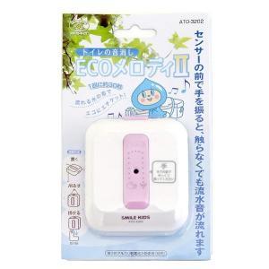【あすつく】スマイルキッズ トイレの音消しECOメロディーII SMILE KIDS ATO-3202 センサー式流水音発生器|tokutokutokiwa