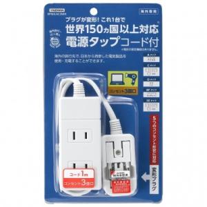 【あすつく】ヤザワ 海外用マルチ変換タップ AC3個口 コード長1m ホワイト YAZAWA HPM6AC3WH|tokutokutokiwa