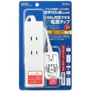 【あすつく】ヤザワ 海外用マルチ変換タップ AC2個口+USB2ポート コード長1m ホワイト YAZAWA HPM6AC2USB2WH|tokutokutokiwa