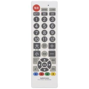 OHM オーム電機 AudioComm 24社対応 TV用シンプルリモコン AV-R570N-W ホワイト|tokutokutokiwa