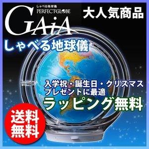 【プレゼン包装承ります♪プレゼント付き♪単4アルカリ電池10本】ドウシシャ しゃべる地球儀 パーフェクトグローブ GAIA ガイア PG-GA15
