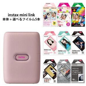 (フィルム50枚付き)富士フィルム instax mini Link スマートフォン用プリンター 本...
