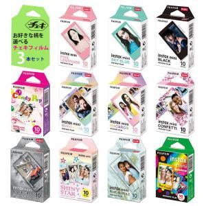【メール便】FUJIFILM フジフィルム チェキ用フィルム♪お好きな3本を選べる(可愛いセット)  ミニ【30枚】|tokutokutokiwa