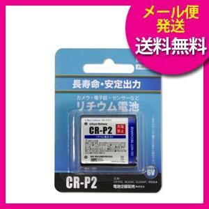 【メール便】 BPS 電池企画販売 長寿命・安定出力 6V リチウム電池 CR-P2 tokutokutokiwa