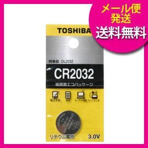【メール便】東芝 コイン形リチウム電池 CR20...の商品画像