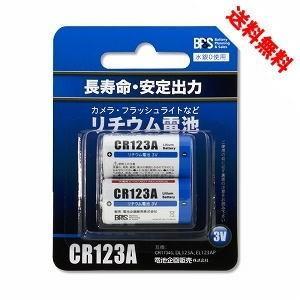 【定形外郵便発送・送料無料】BPS 電池企画販売 カメラ用リチウム電池 2本パック CR123A-2...