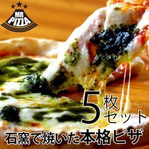 [Mr.Pizza]ミスターピザ 石窯で焼いた本格ピザ 5枚セット 冷凍ピザ