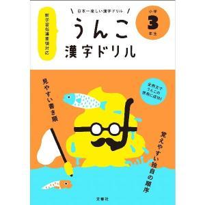 【ポスト投函便 送料無料】文響社 日本一楽しい...の関連商品1