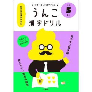 【ポスト投函便 送料無料】文響社 日本一楽しい...の関連商品5