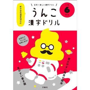 【ポスト投函便 送料無料】文響社 日本一楽しい...の関連商品2