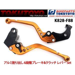 レバーセット アルミ削り出し(K828F88) 橙 Ninja ZX-6R/Z750Rに tokutoyo
