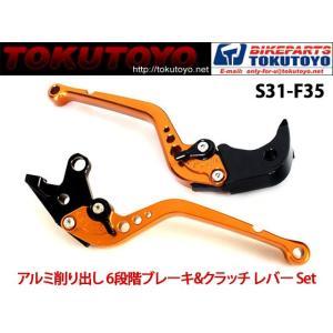 レバーセット アルミ削り出し(S31F35) 橙 B-KING GSX1300/ABSに|tokutoyo