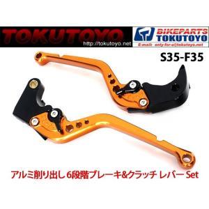 レバーセット (S35F35) アルミ削り出し 橙 GSX-R1000/600/750に|tokutoyo