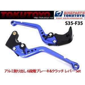 レバーセット (S35F35) アルミ削り出し 青 GSX-R1000/600/750に tokutoyo