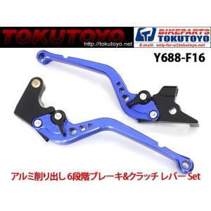 レバーセット(Y688F16) アルミ削り出し 青 ヤマハ FZ-1 FAZER/GTに|tokutoyo