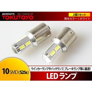 在庫一掃セール S25s 5630smd 10連 LEDバルブ シングル バックランプ 白 12V 2個 AC05|tokutoyo