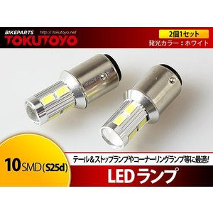 在庫一掃セール S25D 5630smd 10連 LEDバルブ ダブル テールランプ 白/白 12V 2個 AC08|tokutoyo