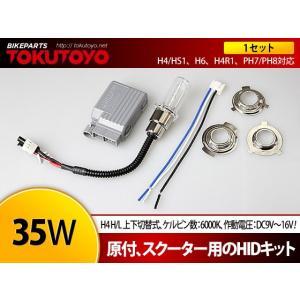 H4/HS1/H4R1/H6/PH7/8 HIDキット リレーレス 35W 6000K 1灯 TOKUTOYO(トクトヨ)|tokutoyo