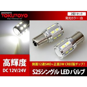無極性 S25 シングル球 S25S/1156/BA15S LEDバルブ 12連SMD+CREE 3W 白(ホワイト) 12V車用 2個 TOKUTOYO(トクトヨ)|tokutoyo