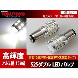 S25 ダブル球 S25D/1157/BAY15D LEDバルブ 12連SMD+CREE 3W 白(ホワイト)2段照度 12V車用 2個 TOKUTOYO(トクトヨ)|tokutoyo